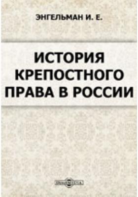 История крепостного права в России: монография