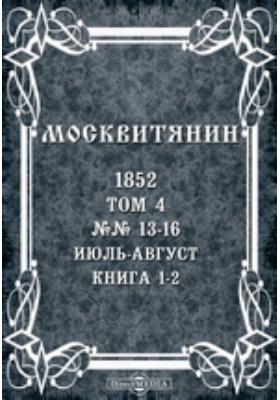 Москвитянин: журнал. 1852. Т. 4, Книга 1-2, №№ 13-16. Июль-август