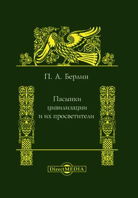 Пасынки цивилизации и их просветители: историко-документальное издание