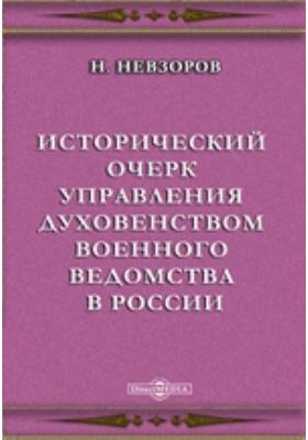 Исторический очерк управления духовенством военного ведомства в России