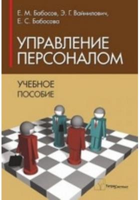Управление персоналом: учебное пособие для вузов