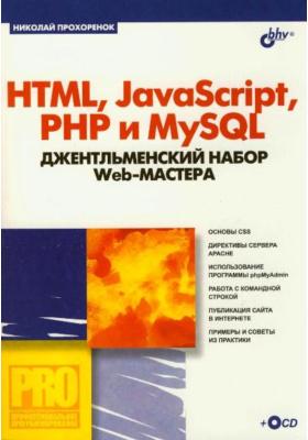 HTML, JavaScript, PHP и MySQL : Джентельменский набор Web-мастера