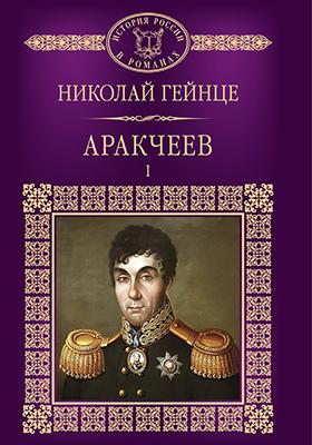 Т. 42. Аракчеев. Кн. I, Ч. 4-6