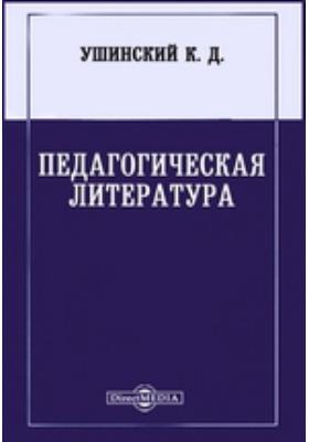 Педагогическая литература