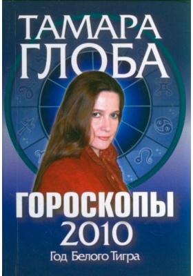 Гороскопы 2010. Год Белого Тигра