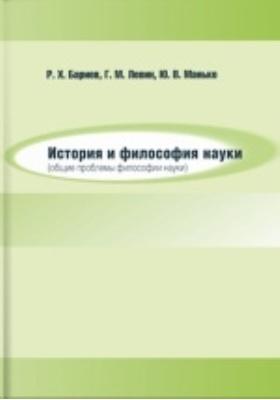 История и философия науки : общие проблемы философии науки: учебное пособие