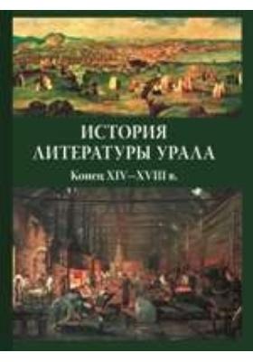 История литературы Урала. Конец XIV—XVIII веков