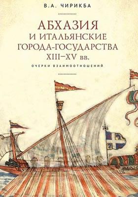 Абхазия и итальянские города-государства (XIII–XV вв.) : очерки взаимоотношений: монография