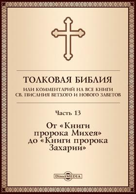 Толковая Библия, или Комментарий на все книги Св. Писания Ветхого и Нового Заветов, Ч. 13. От «Книги пророка Михея» до «Книги пророка Захарии»