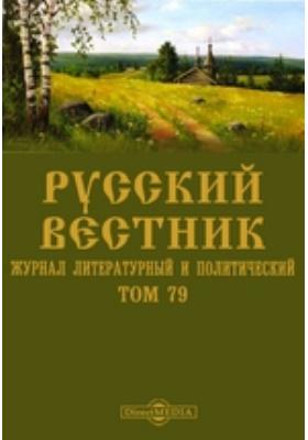 Русский Вестник : Журнал литературный и политический. 1869. Том 79