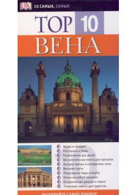 Вена. Тор 10 = Eyewitness Top 100 Travel Guidess Vienna