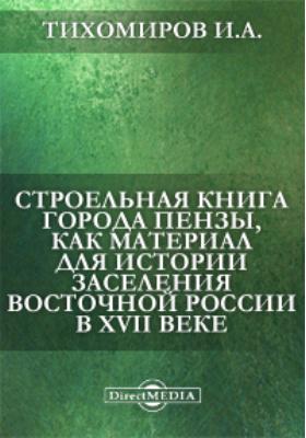Строельная книга города Пензы, как материал для истории заселения Восточной России в XVII веке