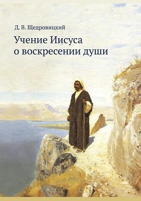 Учение Иисуса о воскресении души: научно-популярное издание