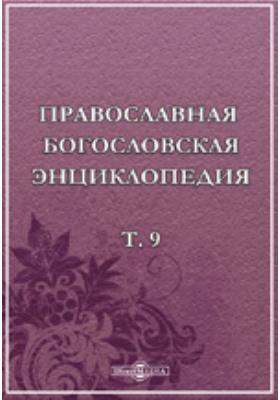 Православная богословская энциклопедия: энциклопедия. Т. 9