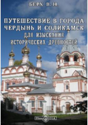 Путешествие в города Чердынь и Соликамск для изыскания исторических древностей