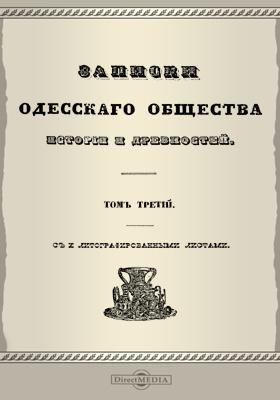 Записки Императорского Одесского Общества истории и древностей. Том 3