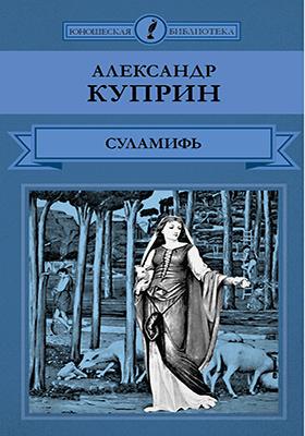 Т. 16. Суламифь