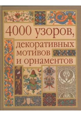 4000 узоров, декоративных мотивов и орнаментов = 4000 Flower and Plant Motifs