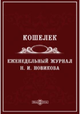 Кошелек.  Еженедельный журнал. Воспроизведение издания 1774 года