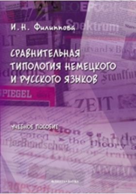 Сравнительная типология немецкого и русского языков: учебное пособие