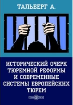 Исторический очерк тюремной реформы и современные системы европейских тюрем