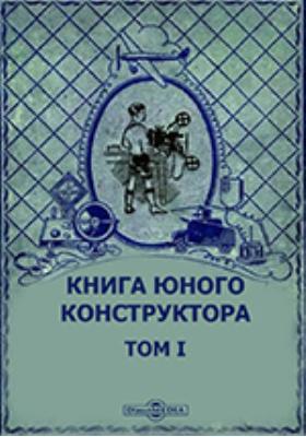 Книга юного конструктора: художественная литература. Т. 1