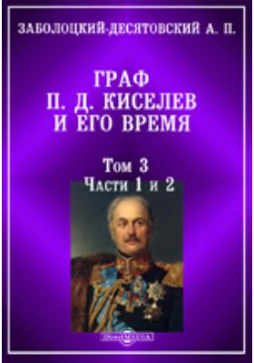 Граф П. Д. Киселев и его время. Т. 3