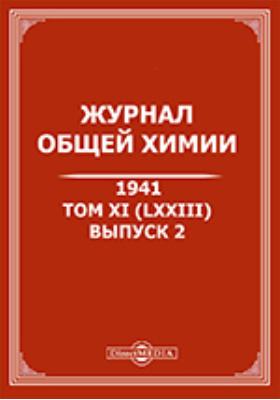 Журнал общей химии: газета. Т. XI (LXXIII), Вып. 2. 1941 г