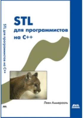 STL для программистов на C++ : пер. с англ.: практическое пособие