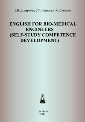 English for Bio-Medical Engineers : self-study competence development: учебное пособие