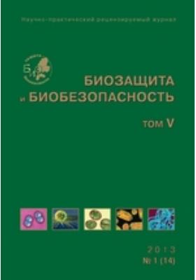 Биозащита и биобезопасность: журнал. 2013. Т. V, № 1(14)
