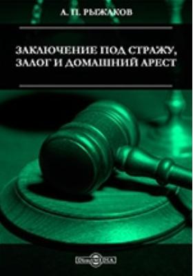 Заключение под стражу, залог и домашний арест: научно-популярное издание