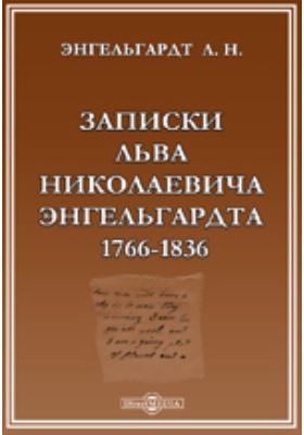 Записки Льва Николаевича Энгельгардта. 1766-1836