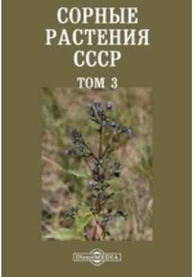 Сорные растения СССР. Том 3