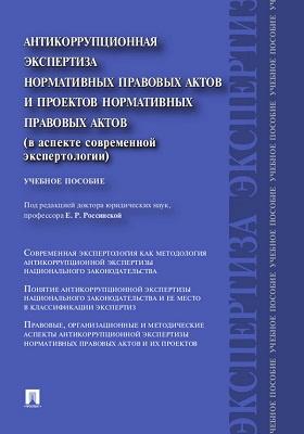 Антикоррупционная экспертиза нормативных правовых актов и проектов нормативных правовых актов (в аспекте современной экспертологии): учебное пособие