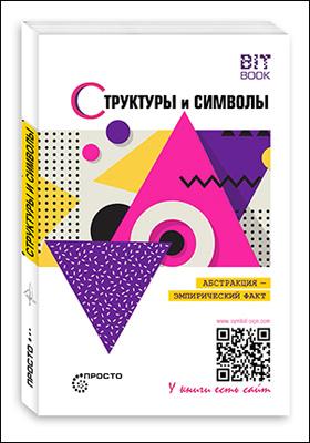 Структуры и символы : абстракция - эмпирический факт: научно-популярное издание