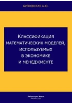 Классификация математических моделей, используемых в экономике и менеджменте