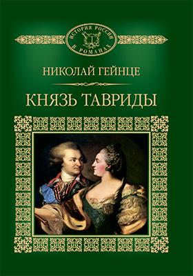 Т. 123. Князь Тавриды: художественная литература