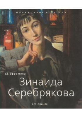 Зинаида Серебрякова. 1884-1967