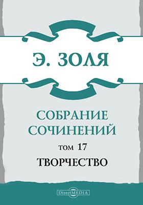 Собрание сочинений. Т. 17. Творчество