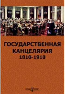 Государственная канцелярия. 1810-1910: монография