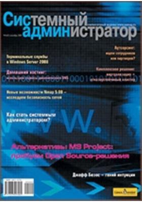 Системный администратор: журнал. 2009. № 9 (82)