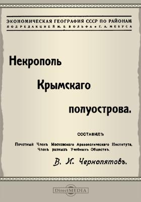 Некрополь Крымского полуострова