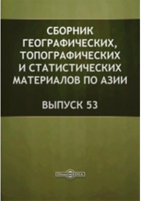 Сборник географических, топографических и статистических материалов по Азии: журнал. 1893. Вып. 53