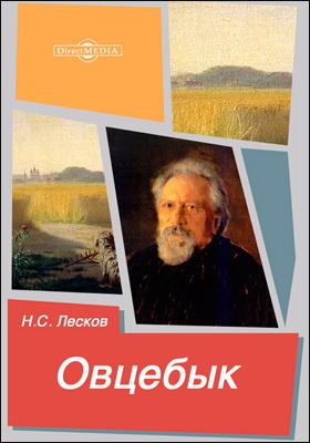 Овцебык: художественная литература