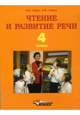 Чтение и развитие речи. 4 класс : Учебник для 4 класса специальных (коррекционных) образовательных учреждений I вида