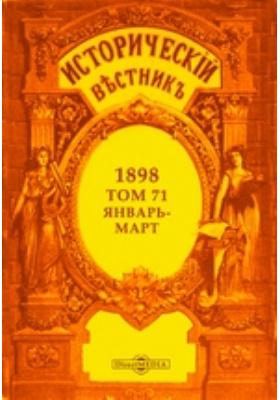 Исторический вестник. 1898. Т. 71, Январь-март