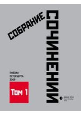 Собрание сочинений: Антология современной поэзии Санкт-Петербурга. Т. 1. Стихотворения 2009 года