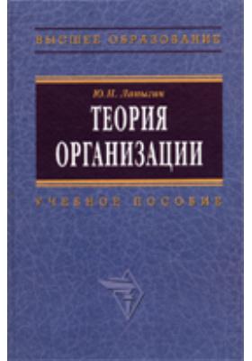 Теория организаций : Учебное пособие
