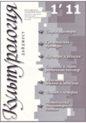 Культурология: журнал. 2011. № 1